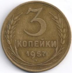 Монета > 3копейки, 1957 - СССР  - reverse