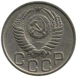 Moneta > 20copechi, 1951 - USSR  - obverse