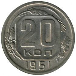 Moneta > 20copechi, 1951 - USSR  - reverse