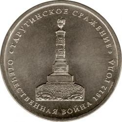 Moneda > 5rublos, 2012 - Rusia  (Batalla de Tarutino) - reverse