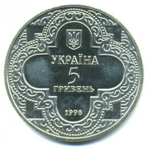 5 гривень монета ціна 10 копеек 2003 года стоимость сп цена