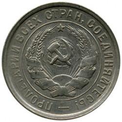 Монета > 20копеек, 1931-1934 - СССР  - obverse