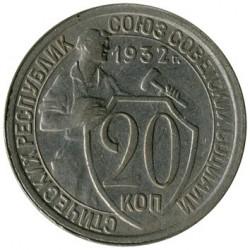 Mynt > 20kopek, 1931-1934 - Sovjetunionen  - reverse