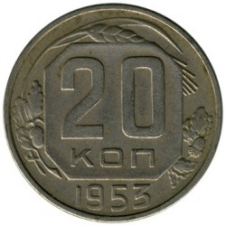 Mynt > 20kopek, 1953 - Sovjetunionen  - obverse