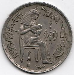 Монета > 5піастрів, 1979 - Єгипет  (Міжнародний рік дитини) - obverse