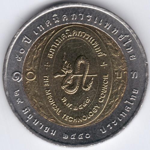 Wieviel Ist Eine 10 Baht Münze Wert Ausreise Info