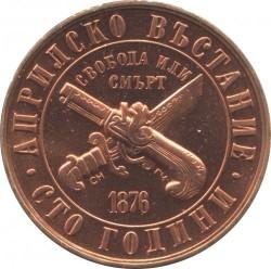 Moneda > 1lev, 1976 - Bulgaria  (100th Anniversary of April Uprising) - reverse