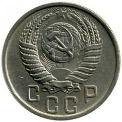 Монета > 15копійок, 1950 - СРСР  - obverse