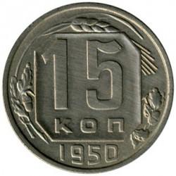 Монета > 15копійок, 1950 - СРСР  - reverse