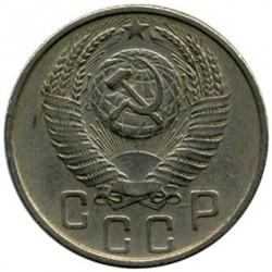 Монета > 15копеек, 1954 - СССР  - obverse