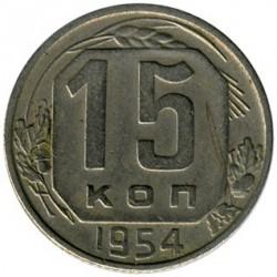 Монета > 15копеек, 1954 - СССР  - reverse