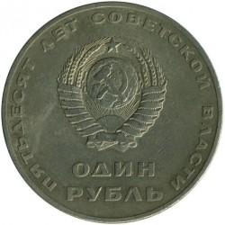 Moneda > 1rublo, 1967 - URSS  (50 aniversario de la Revolución) - obverse