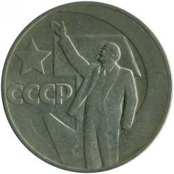 Moneda > 1rublo, 1967 - URSS  (50 aniversario de la Revolución) - reverse