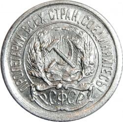 Кованица > 10копељки, 1921-1923 - Савез Совјетских Социјалистичких Република  - obverse