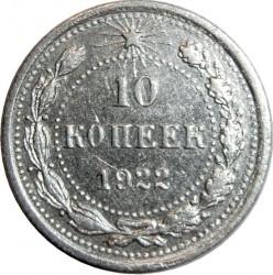 سکه > 10کوپک, 1921-1923 - اتحاد جماهیر شوروی  - reverse