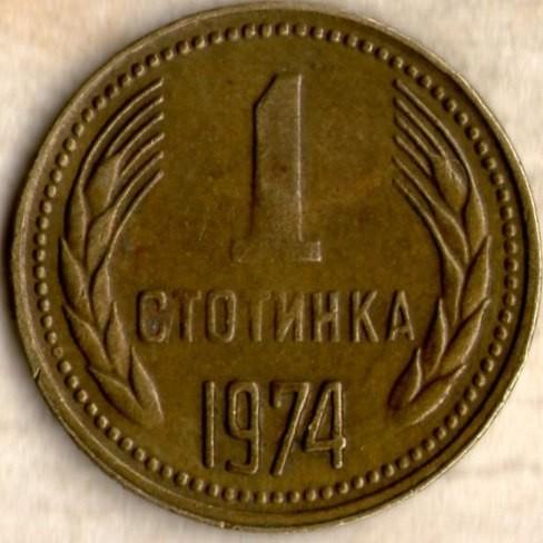 1 стотинка 1974 цена виды евро