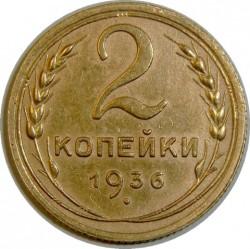 Монета > 2копейки, 1935-1936 - СССР  - reverse