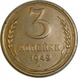 Moneta > 3kopiejki, 1948-1956 - ZSRR  - reverse