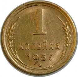 Монета > 1копейка, 1957 - СССР  - reverse