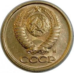 سکه > 1کوپک, 1961-1991 - اتحاد جماهیر شوروی  - obverse