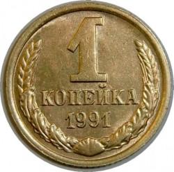 سکه > 1کوپک, 1961-1991 - اتحاد جماهیر شوروی  - reverse