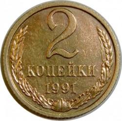 Монета > 2копейки, 1961-1991 - СССР  - reverse