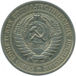 Coin > 1ruble, 1964 - USSR  - reverse
