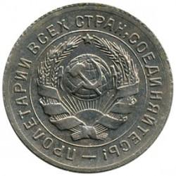 Mynt > 10kopek, 1931-1934 - Sovjetunionen  - obverse