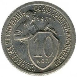 Coin > 10kopeks, 1931-1934 - USSR  - reverse