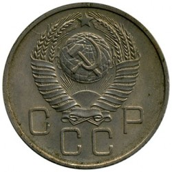 Монета > 20копейки, 1957 - СССР  - reverse