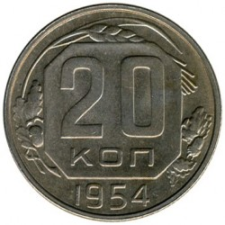 Mynt > 20kopek, 1954 - Sovjetunionen  - obverse