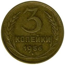 Νόμισμα > 3Κοπέκ(καπίκια), 1956 - Σοβιετική Ένωση  - obverse