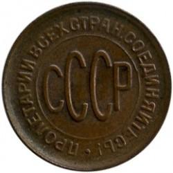 Moneda > ½kopek, 1925-1928 - URSS  - obverse
