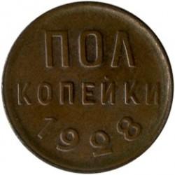 מטבע > ½קופייקה, 1925-1928 - ברית המועצות  - reverse