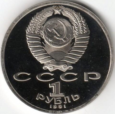 1 Rubel 1991 Barcelona92 Olympic Athletics Udssr Münzen Wert