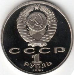 Moneta > 1rubel, 1991 - ZSRR  (XXV Letnie Igrzyska Olimpijskie, Barcelona 1992 - Kolarstwo) - obverse