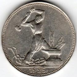 מטבע > 50קופייקה, 1925 - ברית המועצות  - reverse