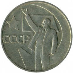 Monedă > 50copeici, 1967 - URSS  (50th Anniversary of Revolution ) - obverse