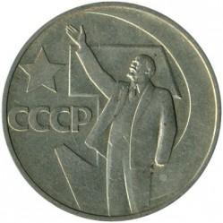 Monedă > 50copeici, 1967 - URSS  (50th Anniversary of Revolution ) - reverse