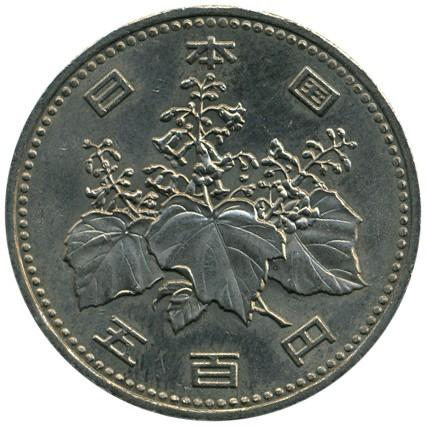 Japan 500 Yen Coin 1982-1999 Random Date