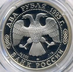 Münze > 2Rubel, 1995 - Russland  (250. Geburtstag von Michail Illarionowitsch Kutusow) - obverse