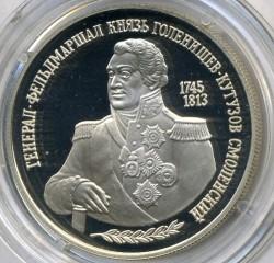 Münze > 2Rubel, 1995 - Russland  (250. Geburtstag von Michail Illarionowitsch Kutusow) - reverse