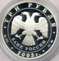 Moneta > 3ruble, 2003 - Rosja  (Znaki zodiaku - Lew) - obverse