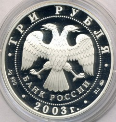 Moneta > 3ruble, 2003 - Rosja  (Znaki zodiaku - Lew) - reverse