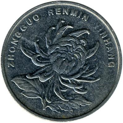 1 Yuan 1999 2018 China Münzen Wert Ucoinnet