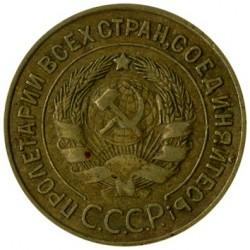 錢幣 > 3戈比, 1926-1935 - 蘇聯  - obverse