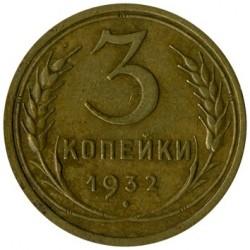 Mynt > 3kopeks, 1926-1935 - Sovjetunionen  - reverse