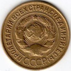 Pièce > 3kopeks, 1926-1935 - URSS  - obverse