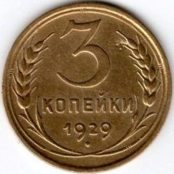 Pièce > 3kopeks, 1926-1935 - URSS  - reverse