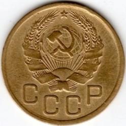 Mynt > 3kopek, 1935-1936 - Sovjetunionen  - obverse